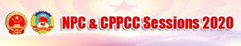 NPC & CPPCC Sessions 2020